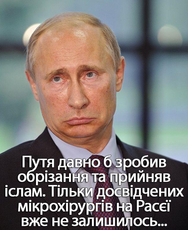 """""""Вони просто здохнуть"""". Пєсков пояснив сенс слів Путіна про ядерну зброю і рай - Цензор.НЕТ 9163"""