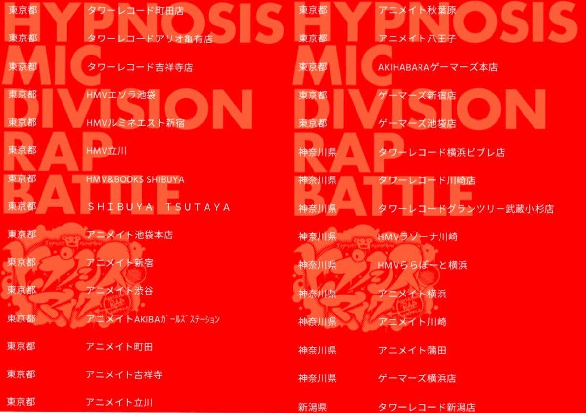 ヒプノシスマイク-D.R.B-公式(ヒプマイ)さんの投稿画像
