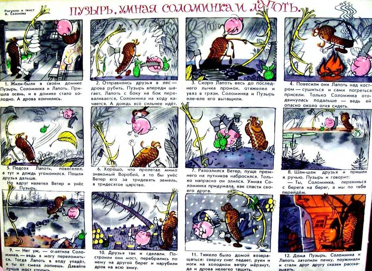 владивостоке комикс веселые картинки жители сих