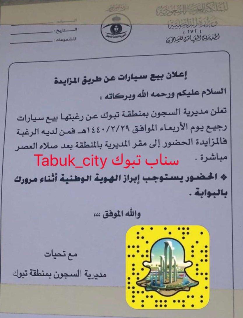 سناب تبوك Auf Twitter اعلان عن بيع سيارات لمديرية السجون بمنطقة تبوك تبوك مزاد