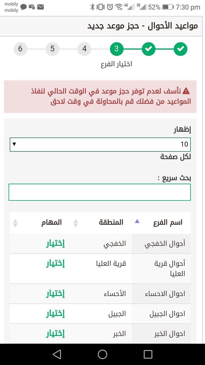 الأحوال المدنية On Twitter الأحوال المدنية تقدم خدماتها للنساء في محافظة الدلم Https T Co F5buywixha