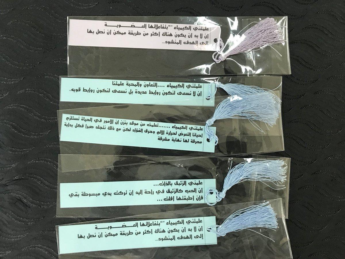 أسبوع الكيمياء العربي ٢٠١٨ Hashtag On Twitter