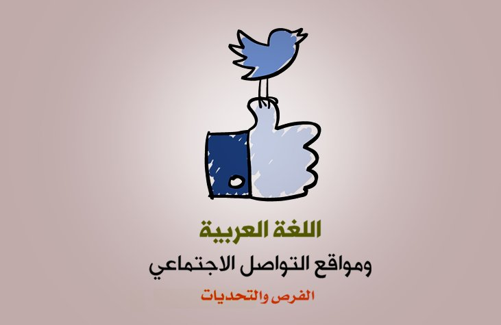 اللغة العربية ومواقع التواصل الاجتماعي DqINEiVWsAEXjsm.jpg