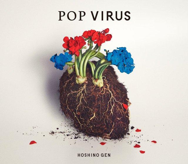 星野源が3年ぶりアルバム「POP VIRUS」発表、5大ドームツアーも決定(コメントあり) #星野源 #POPVIRUS https://t.co/aqh90a58Dn