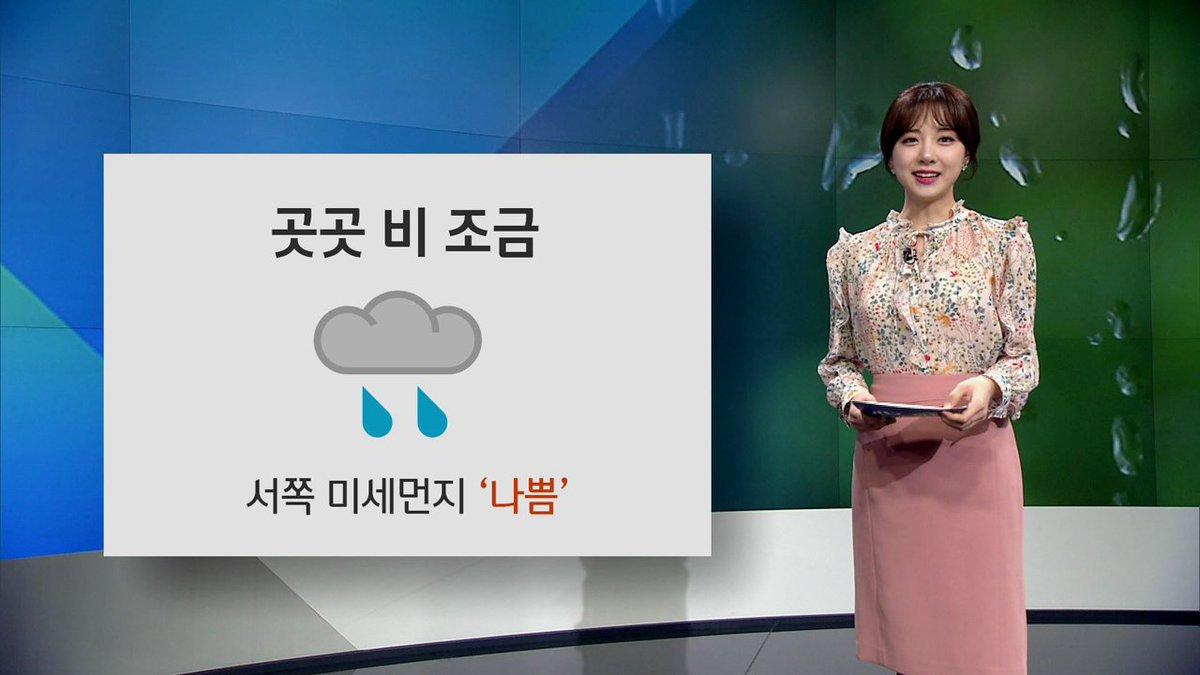 #날씨 곳곳 가을비 조금…오후부터 중국발 스모그 더해져 중서부 미세먼지 '나쁨'.  낮 최고 기온 서울·전주 19도, 광주·대구 20도. https://t.co/KEanQ6NbUU