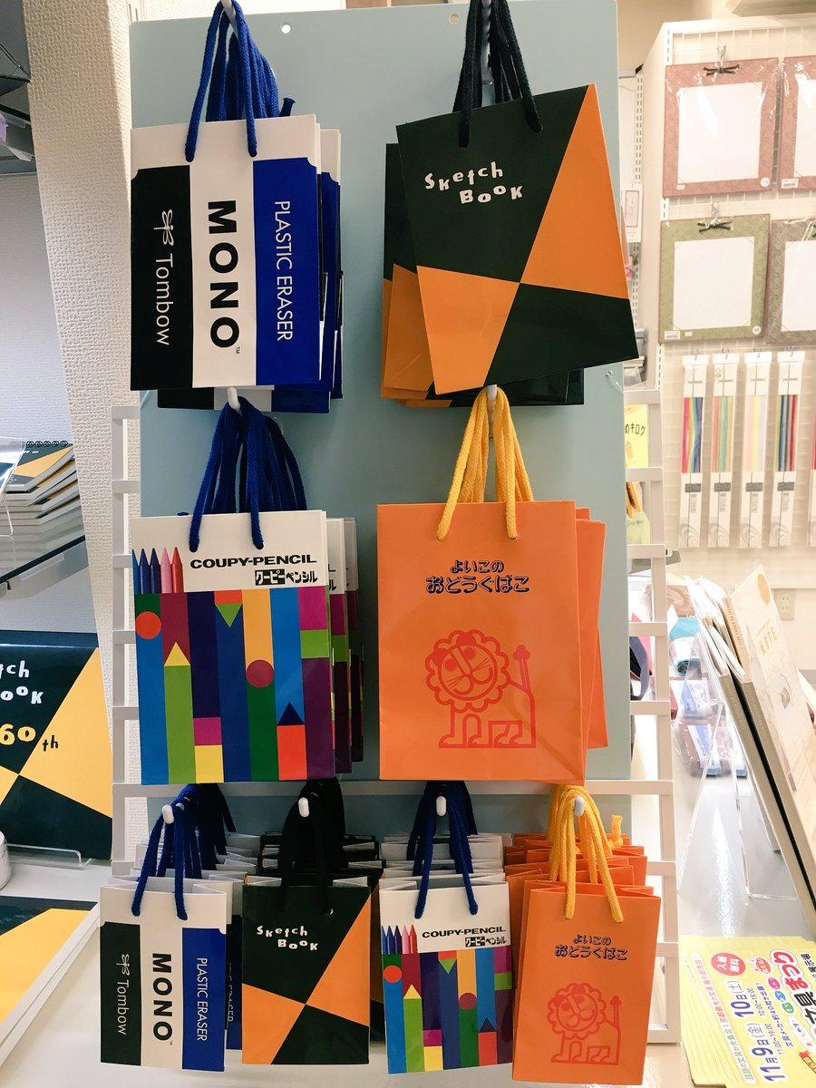 \\\新製品入荷情報///  ギフトバッグ文房具柄 Sサイズ¥200(税別)  SSサイズ¥180(税別)  おなじみのあのデザインがギフトバッグになって登場!文房具をプレゼントする際のバッグはこれに決まりですね。 #文具店tag #マルマン #トンボ #サクラクレパス #デビカ