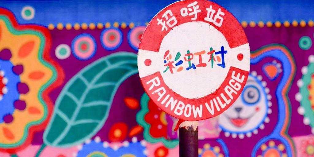 台湾なう🙋 すげぇ村に来ちまった…