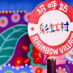 新たな台湾名所?彩虹眷村がカラフルで可愛い!けれど怪しさも感じる…
