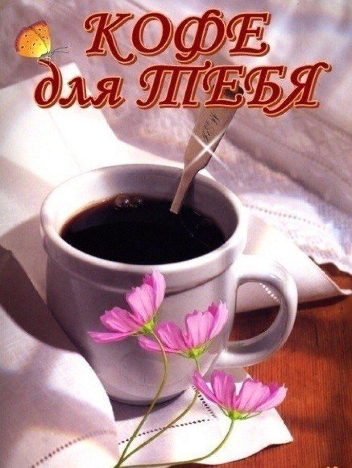 Открытки кофе тебе от меня, подарок