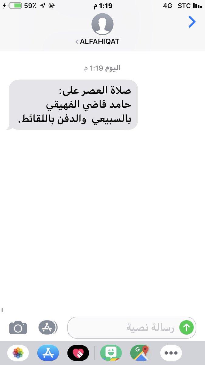 قبيلة الفهيقات Alfehiqat Twitter