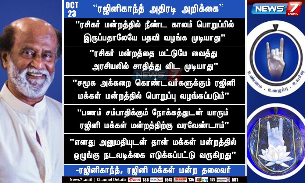 ரஜினிகாந்த் அறிக்கை  DqLNHpIVAAE92am