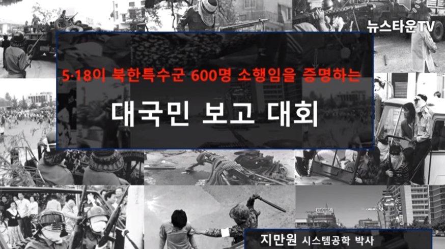 구글, '5·18 북한군 침투' 유튜브 영상 삭제 요청 거부   https://t.co/Mewg3v6ZF8