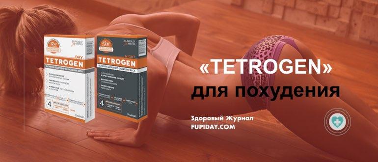 TETROGEN для похудения для женщин в Москве