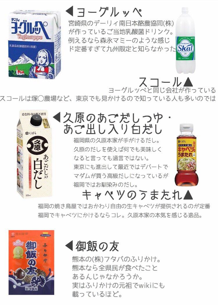九州のお土産にはこれ!スーパーで買えるwwお手頃九州名物一覧表ww