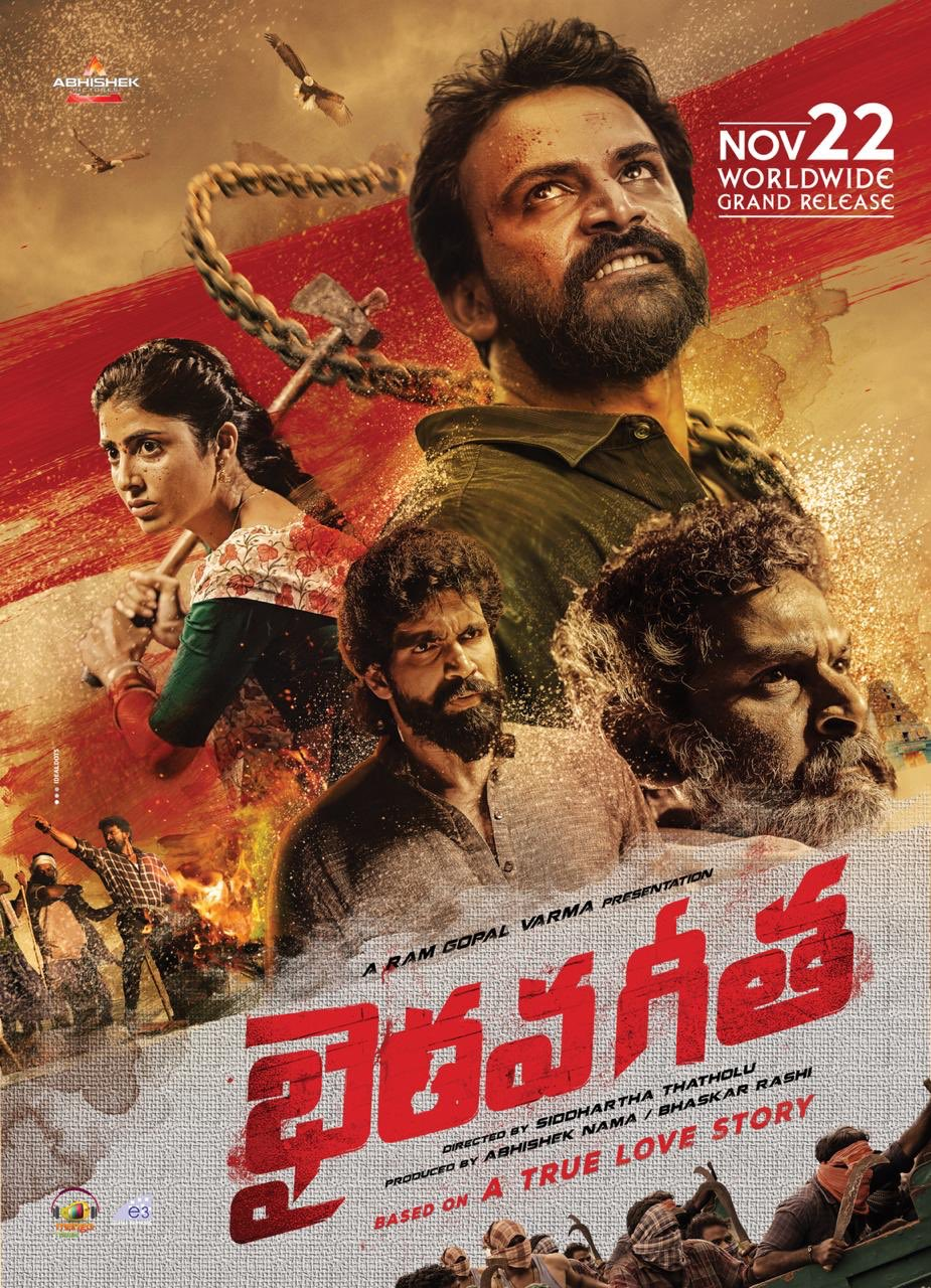 #BhairavaGeetha to release in Telugu, Kannada,Tamil and Malayalam 4 languages on Nov 22nd #Bhairavageetaon22nov https://t.co/m1idC9HeXq