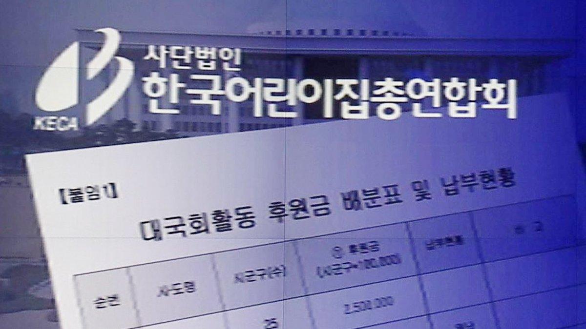 [JTBC 뉴스룸] 한국어린이집총연합회 '입법 로비' 정황. 내부문건엔 '복지위에 쪼개기 후원'…협회 차원에서 조직적으로 후원금 보내고 입법 위한 치밀한 전략 짠 것으로 드러나. https://t.co/BL7UneMYd9