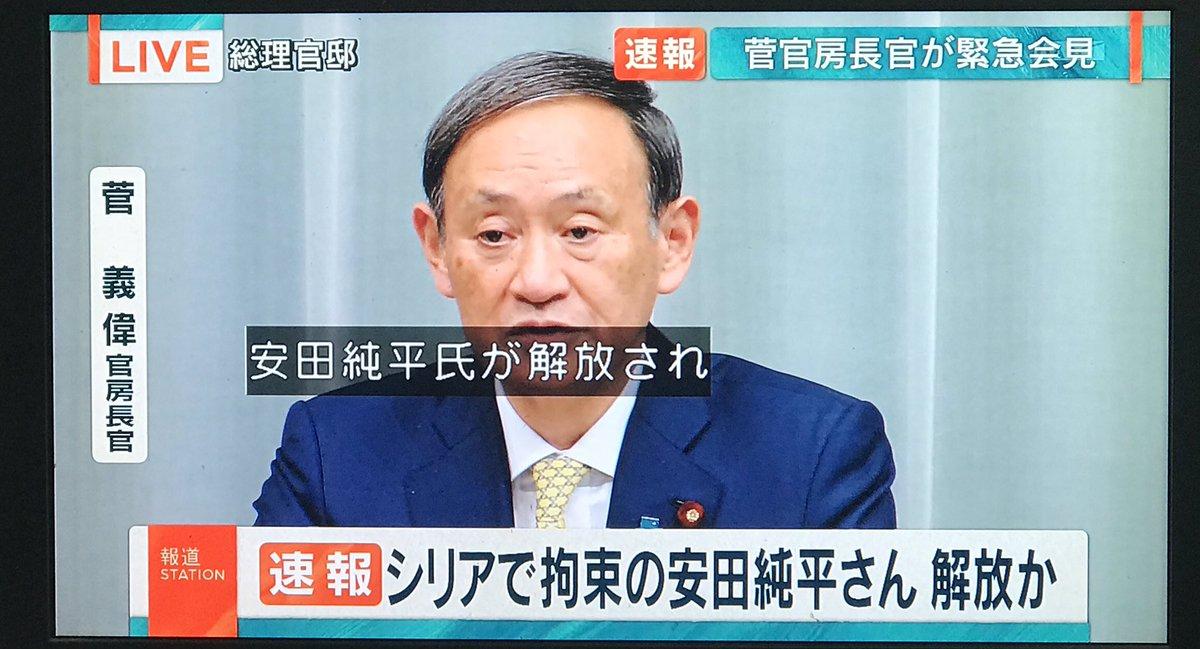 安田純平氏が解放され\u2026。 pic.twitter.com/ql2essErpU