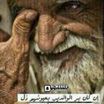 #كلمه_شكر_لوالديك Twitter Photo
