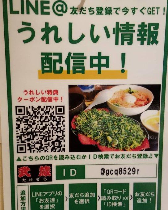 takezouyakinikuの画像