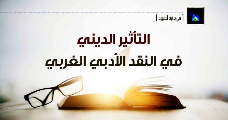 التأثير الديني النقد الأدبي الغربي DqNe21IX4AAARHt.jpg