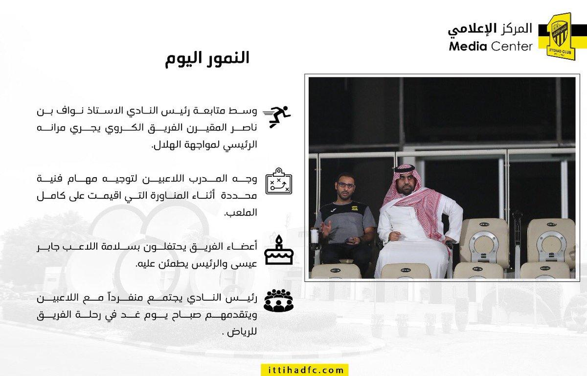 المركز الإعلامي/تقرير 📸📝 النمور اليوم الثلاثاء