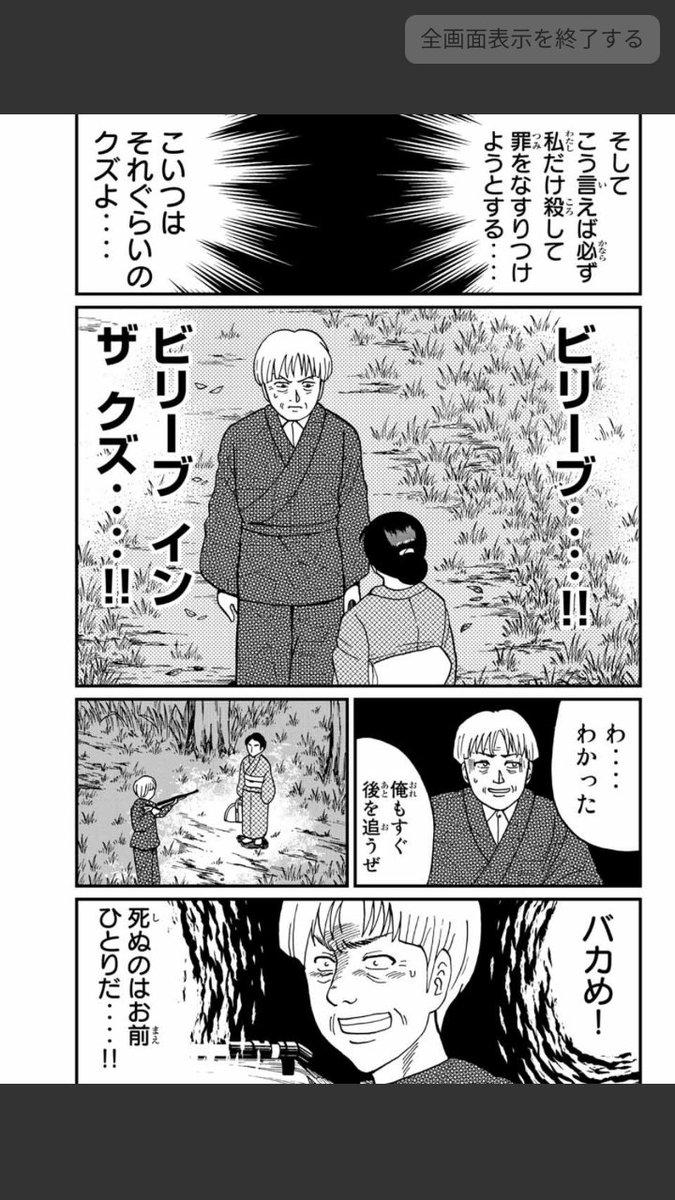 からくり 殺人 事件 屋敷 飛騨 金田一少年の事件簿 最強トリック5選