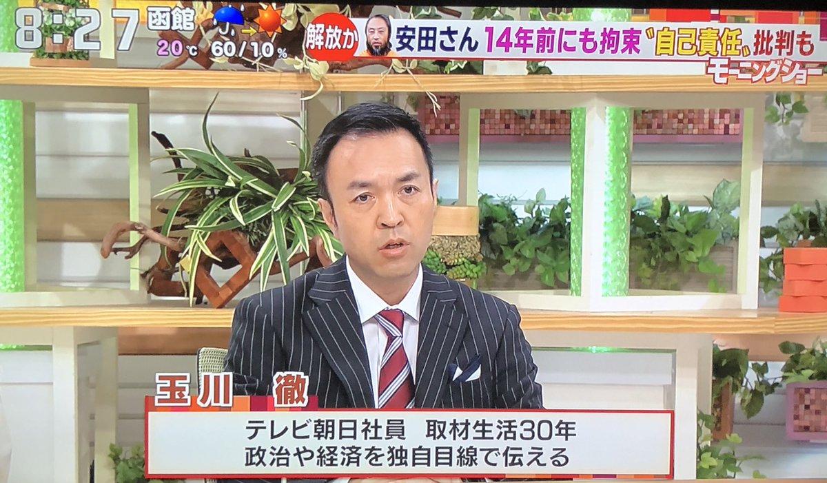 モーニング 玉川 慎一 羽鳥 ショー