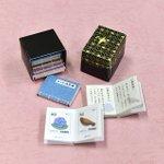 なんと!?豆本になる切手が登場したらしいしかも、和菓子の絵も可愛い数量限定で発売中ですよ~!