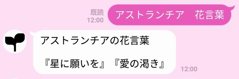 切花の花言葉をすぐに調べられるLINE@をつくりました。お花屋さんで買える切花【91種】に対応しています。  LINEで「花名 花言葉」と話しかけると、その花の花言葉を返信します。友達登録してお使いください(^o^)  花言葉リサーチLINE@はじめました。 https://hanalabo.net/2018/07/15/hanakotoba-line/… …