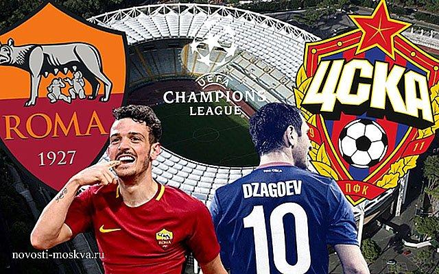 ЦСКА - Рома 7 ноября смотреть онлайн бесплатно