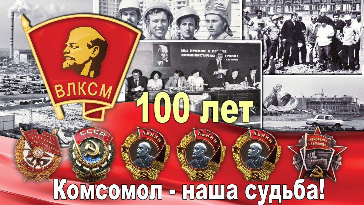 День рождения влксм открытка 100 лет
