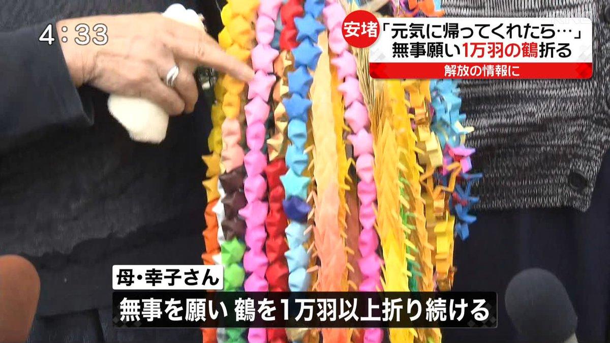 【ラッキースター】安田さんの両親が作った千羽鶴が海外のラッキースターだと話題に 作り方は?