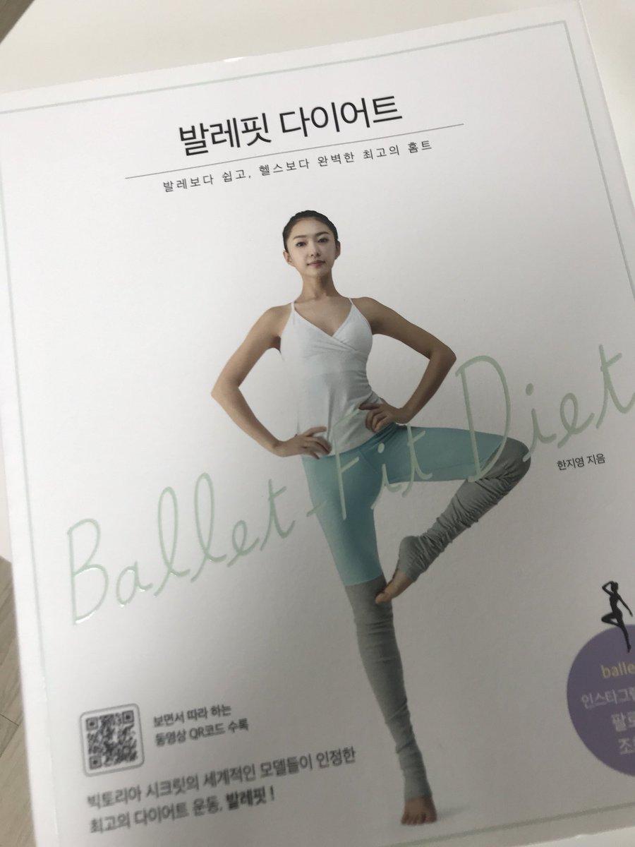 ウェディング写真を撮る前に! ダイエットして綺麗になりたいですよね 私も春に撮影を控えた身ですのでエクササイズ本を購入しました バレエの動きをもとにしたエクササイズだそうです! 頑張ります #ウェディングフォト #韓国ウェディング写真 #韓国フォトウェディング pic.twitter.com/k2SJnuFRaz