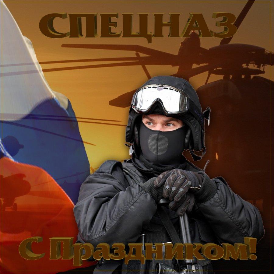Картинки с поздравление для спецназа, открытка