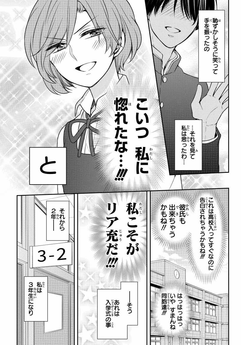 椿いづみさんの新連載「お前私のこと好きだろ」が気になりすぎた!