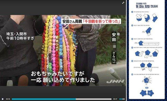 【画像】安田純平さんの両親「千羽鶴を折って待った」 →千羽鶴の形が変だと話題に pic.twitter.com/dvD4LoECUa