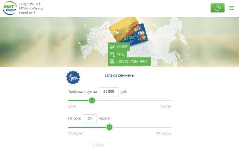Стройкредит банк онлайн заявка на кредитную карту оформить