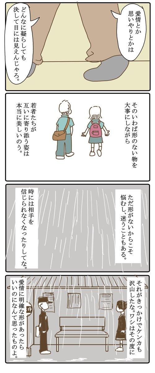 形のないものとは??じんわり感動ストーリー!!最後のコマまで見てください~泣けます!!