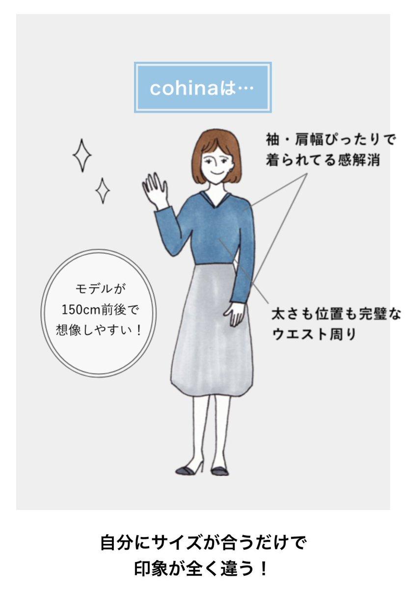 小柄女子必見!COHINAというSサイズ服専用ブランドが神!