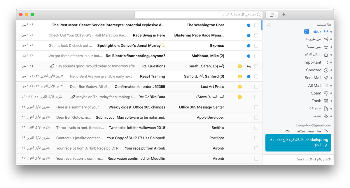 Mailspring Premium
