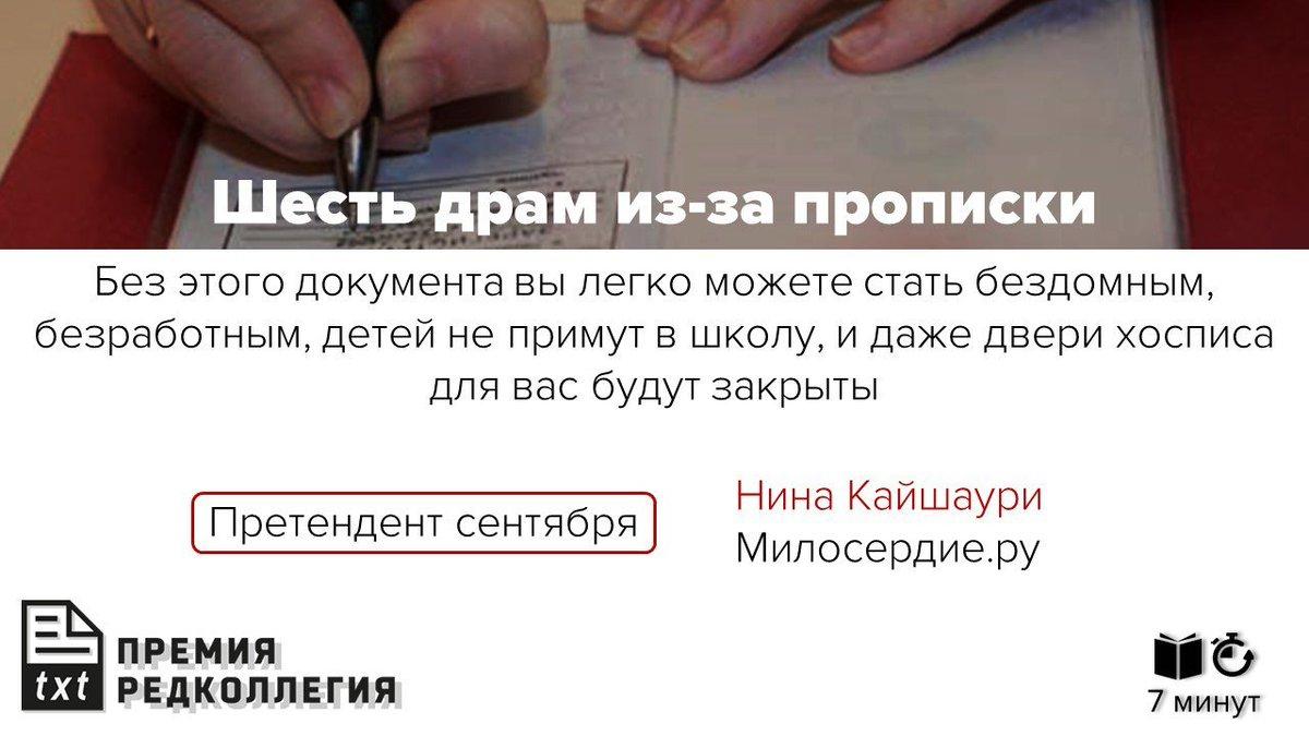 временная регистрация старше 14 лет без родителей