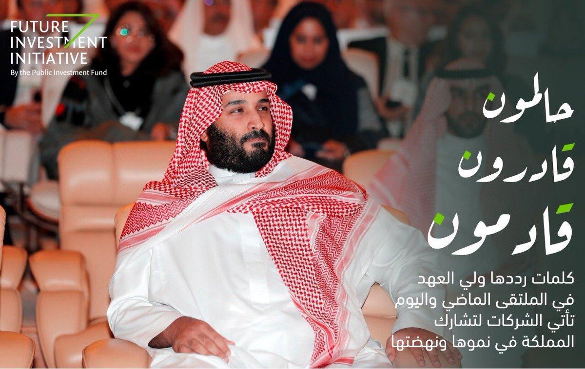 إبراهيم الز هيميل Twitterren محمد بن سلمان همة السعوديين مثل