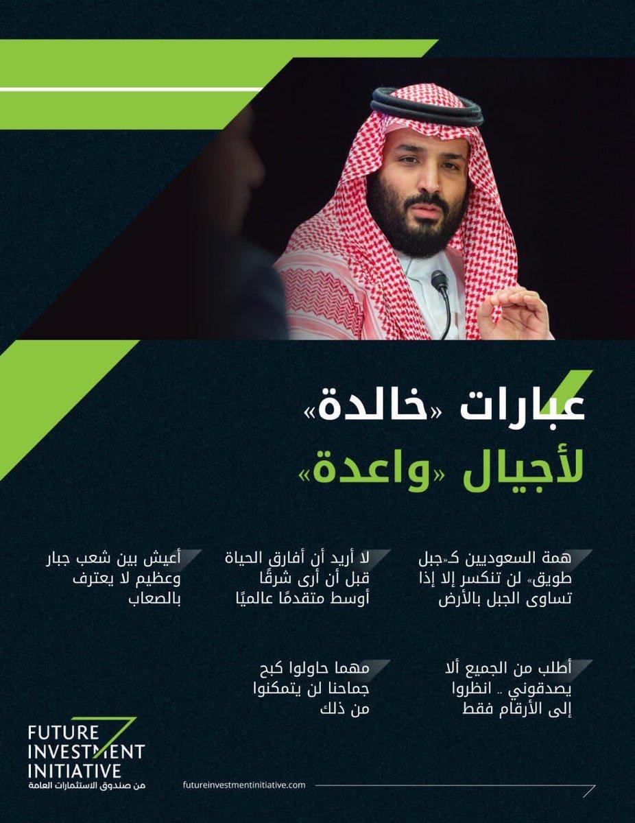 محمد ابن شعمل Pa Twitter ثقتنا فيك مثل جبل طويق والسروات وانت
