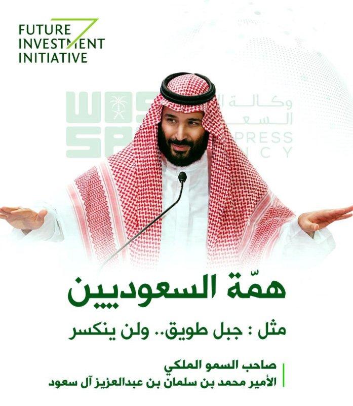همة السعوديين مثل جبل طويق ولن ينكسر