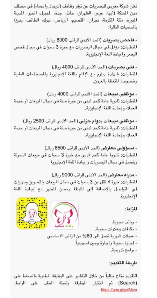 55212a1b9 وظائف نسائية auf Twitter: