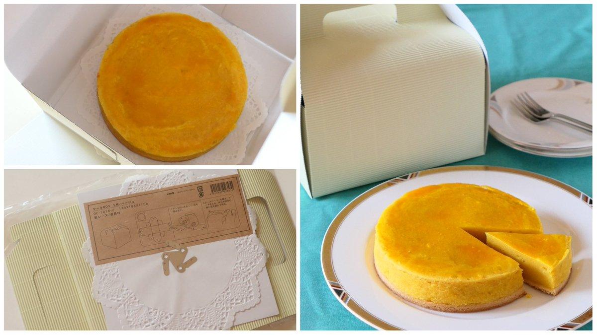 test ツイッターメディア - #スイートポテト 風 #ケーキ 。 いつもは #安納芋 で作るのですが、今回は甘くて繊維質の少ない #さつまいも #紅あずま を使用して #お菓子作り 。 お土産用の #ケーキ箱 は #100均 #セリア のもの。固定できる金具、高さもあり、使い勝手のいい #100均クオリティー   素材の味を生かした #スイーツ https://t.co/NlOwNFVp2J