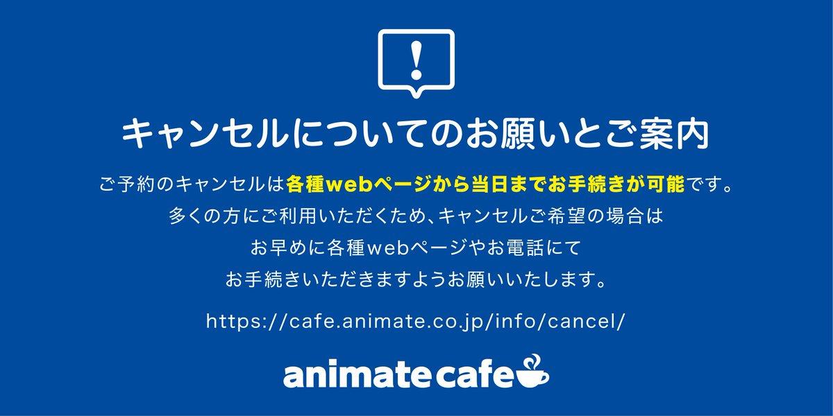 アニメイトカフェ総合 on twitter お知らせ ご予約のキャンセルは