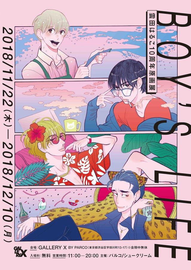 RT @comic_natalie: 雲田はるこ「新宿ラッキーホール2」発売、原画展の本人登場イベントも受付開始 https://t.co/RROdt2tBdn https://t.co/V6eQ3HxprP