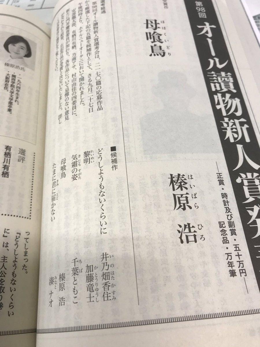 賞 新人 オール 読物