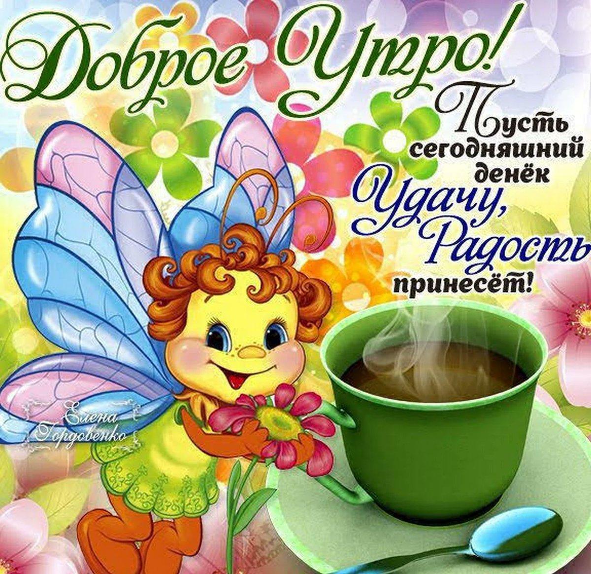 Детские картинки с пожеланиями доброго утра
